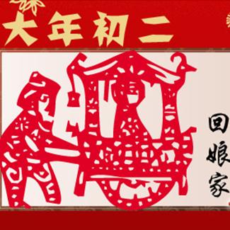 农历正月初二:祭财神 回娘家