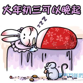 农历正月初三:小年朝 赤狗日
