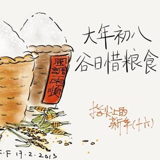 农历正月初八:谷日节 顺星日