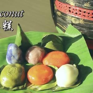 《Riz Coconut 娘惹糕》传承的味道