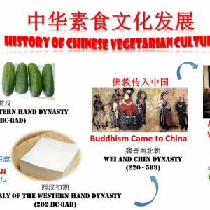 纵观中华素食文化