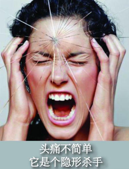 头痛不简单,它可能是隐形杀手