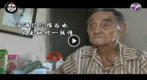 103岁的初恋