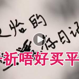 欣怡:阿妈教落,千祈唔好买平嘢!