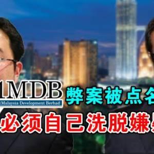 1MDB弊案被点名者,必须自己洗脱嫌疑!