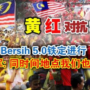 Bersih 5.0铁定进行 红衫军:同时间地点我们也集会!
