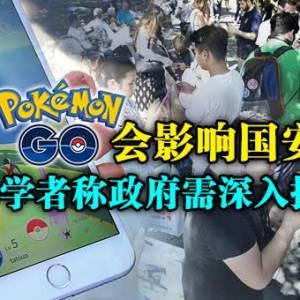 Pokemon Go会影响国安?学者称政府需深入探究