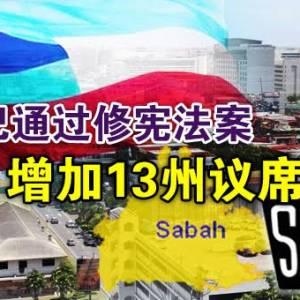 沙巴通过修宪法案 增加13州议席