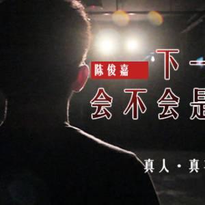 下一个会不会是你?| 导演:陈俊嘉