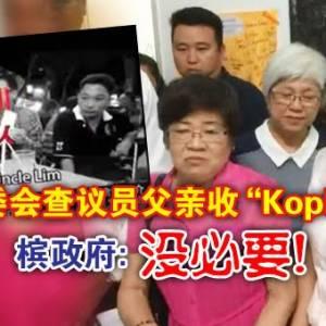 """设特委会查议员父亲收""""Kopi""""钱   槟政府:没必要!"""