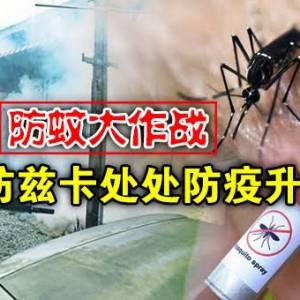防蚊大作战 预防兹卡处处防疫升级