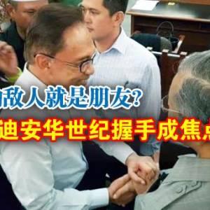 敌人的敌人就是朋友?马哈迪安华世纪握手成焦点