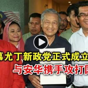 敦马慕尤丁新政党正式成立  与安华携手攻打国阵?