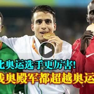 他们比奥运选手更厉害!残奥殿军都超越奥运冠军