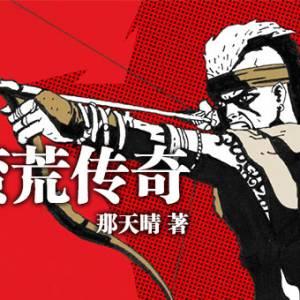 108 - 火龙王内丹