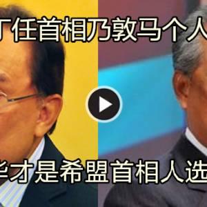 慕尤丁任首相乃敦马个人意见? 安华才是希盟首相人选?