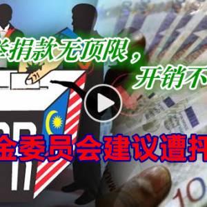 选举捐款无顶限,开销不设限  献金委员会建议遭抨击!