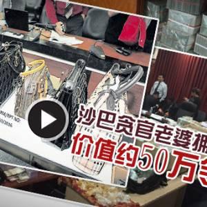 沙巴贪官老婆拥94名牌包 价值约50万令吉