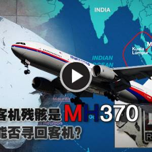 毛里求斯客机残骸是MH370 找到残骸能否寻回客机?