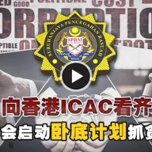 """向香港ICAC看齐 反贪会启动""""卧底计划""""抓贪官!"""