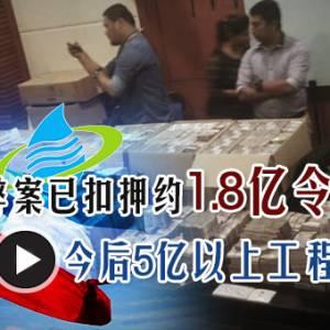 沙弊案已扣押约1.8亿令吉 今后5亿以上工程需审查