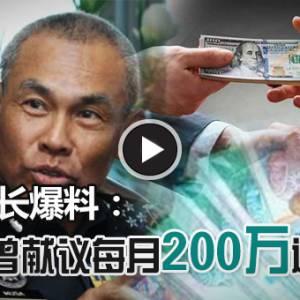 前总警长爆料:拿督曾献议每月200万送上门!
