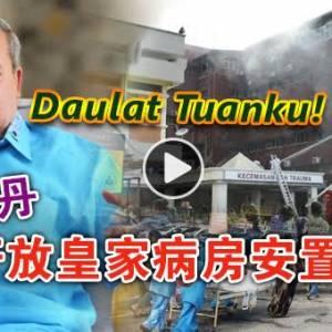 Daulat Tuanku!柔苏丹开放皇家病房安置病人