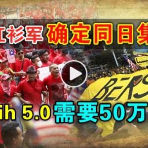 红衫军确定同日集会  Bersih 5.0需要50万经费