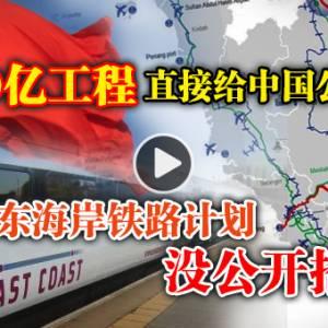 550亿工程直接给中国公司?希盟:东海岸铁路计划没公开招标!
