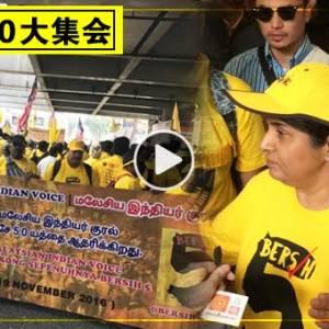 """【Bersih5.0集会】安美嘉代替玛利亚领军 """"他们害怕了!"""""""