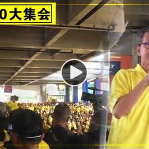 【Bersih5.0集会】潘俭伟:我们不是要以巴冷刀推翻政府 而是通过干净选举