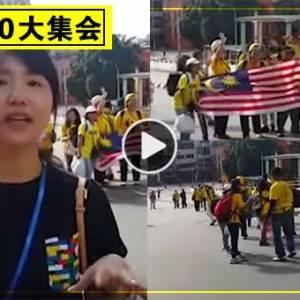 【Bersih5.0集会】国家清真寺集合点  封锁交通无车行