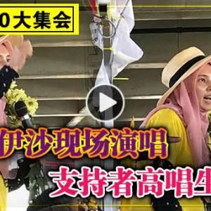 【Bersih5.0集会】努鲁依莎生日激昂演讲  支持者高唱生日歌祝贺