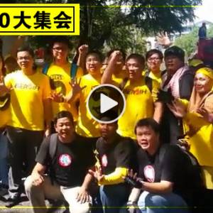 "【Bersih5.0集会】国家清真寺现场 民众轮流演讲高喊""烈火莫熄"""