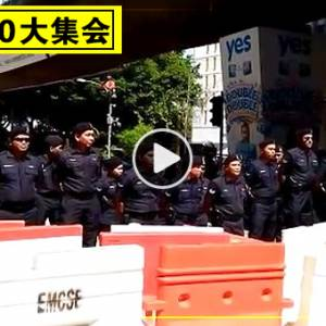 【Bersih5.0 集会】警方筑人墙 禁入独立广场