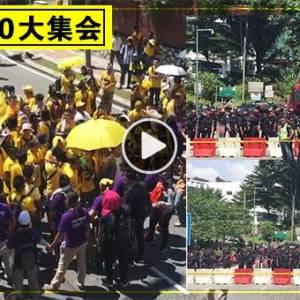 【Bersih5.0集会】孟沙区集会解散 集会者受促于Masjid Jamek会合