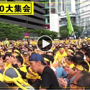 "【Bersih5.0集会】集会者陆续抵达 KLCC""Bersih""声浪飘扬!"