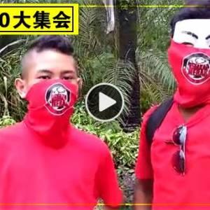 【Bersih5.0集会】红衫军:我们来集会,是为了保卫...国家....免于毒品侵害!