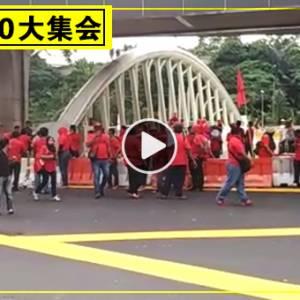 【Bersih5.0集会】群龙无首没有方向 红衫军集会草草结束!
