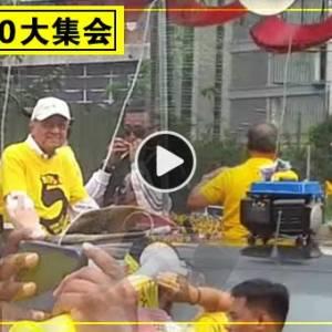 "【Bersih5.0集会】敦马KLCC前演讲 ""他们不要脸,偷人民的钱!"""
