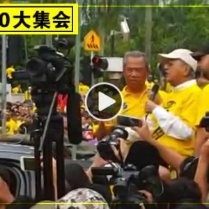 【Bersih5.0集会】感谢民众支持集会  敦马:请投选反对党!