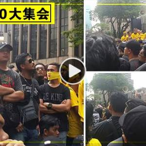 【Bersih5.0集会】黑衣人欲捣乱 与集会者发生争执推撞!
