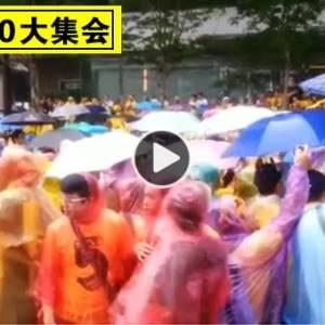 【Bersih5.0集会】雨点浇不熄心中热血 集会者高唱国歌!