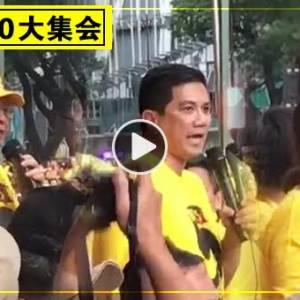 【Bersih5.0集会】林吉祥阿兹敏玛丽娜 促大马子民站出来!