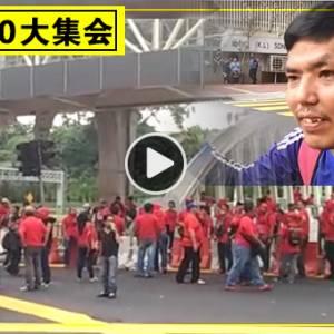 称有3万人出席集会 红衫军:今晚5千人来援助警方!