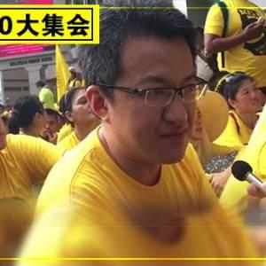 【Bersih 5.0 集会】政府将逮捕更多集会者 刘镇东:物极必反!
