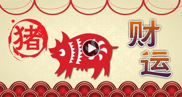 【猪-财运】驿马星入宫 猪要跑动来旺财