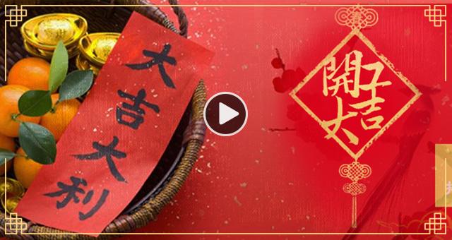 【2017金鸡报喜】鸡年的开工吉日良辰是?