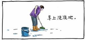 洗洗地 洗洗眼