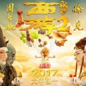 《西游伏妖篇》首日破3亿人民币创新纪录!